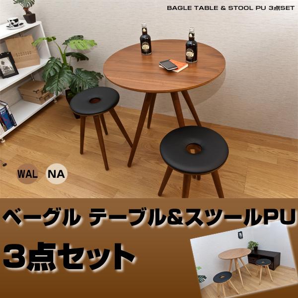 期間限定 BAGLE ダイニング3点セット ベーグルテーブル&座面PUスツール テーブル丸型70cm PUスツール