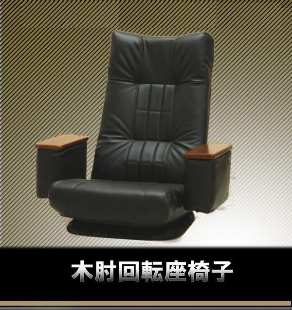 折り畳み式 木肘小物入れ付回転座椅子  「木肘回転座椅子 ブラック フロアチェア 木肘回転座イス 木肘回転座いす」