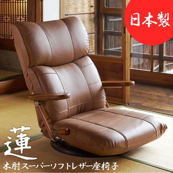 日本製 木肘スーパーソフトレザー座椅子 -蓮- YS-C1364  [インテリア イス チェア 座椅子 回転座椅子 リクライニング座椅子 13段階リクライニング 肘掛け ハイバック座椅子 」