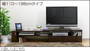 【日本製】【国産】テレビ台 ローボード TV台 伸縮 伸張テレビボードU1幅110~198cmタイプ 座って使えてコーナー使い伸縮機能のローパソコンデスク