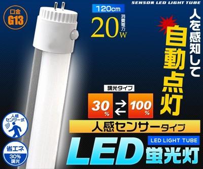 <LED電球> 消費電力20W 人感センサータイプLED蛍光灯 120cm 2点セット <30%調光タイプ> 人を感知して点灯!