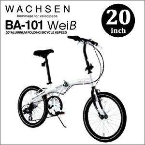 WACHSEN ヴァクセン 20インチ アルミフレーム 折りたたみ自転車6段変速付きWeis(ヴァイス) BA-101  【折りたたみ 自転車】【代引き不可】