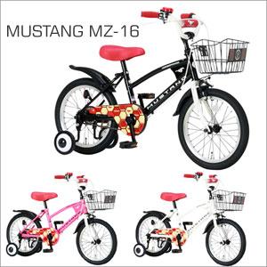 16インチ子供用自転車 MUSTANG MZ-16 19941 / 19973 / 19974  「レジャー・スポーツ用品 自転車 自転車 」 【代引き不可】