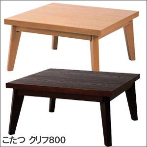 【200円OFFクーポン発行】 こたつ クリフ800BR/クリフ800NA