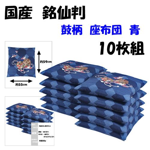 青 ・銘仙判座布団 鼓柄 (10枚組)  青 日本製   【代引き不可】