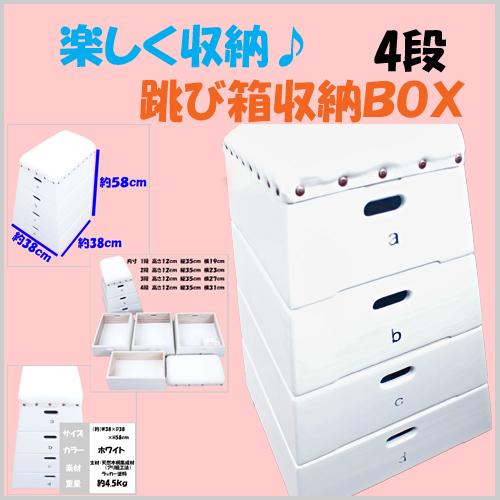 跳び箱収納BOX 4段 ホワイト 【子供部屋】【収納】【インテリア】【プレゼント】 【代引き不可】