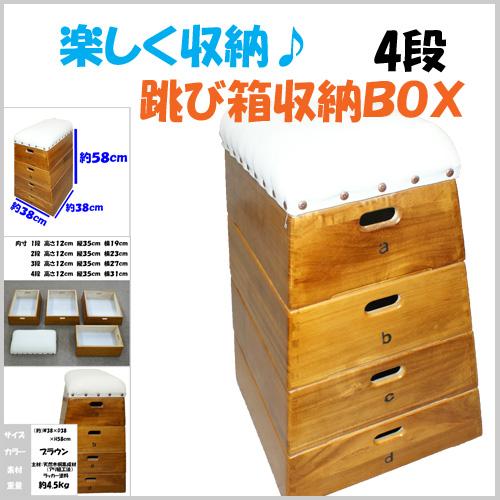 跳び箱収納BOX 4段 ブラウン 【子供部屋】【収納】【インテリア】【プレゼント】 【代引き不可】