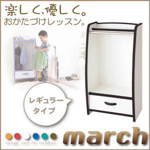 期間限定 ソフト素材キッズファニチャーシリーズ ハンガーラック【march】マーチ レギュラータイプ
