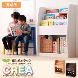 【CREA】クレアシリーズ【棚付絵本ラック】幅63cm   「収納家具 絵本ラック クレア 絵本 ラック 収納 本棚」