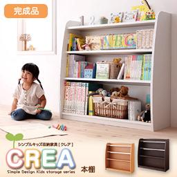 【CREA】クレアシリーズ【本棚】幅93cm   「収納家具 絵本ラック クレア 絵本 ラック 収納 本棚 」