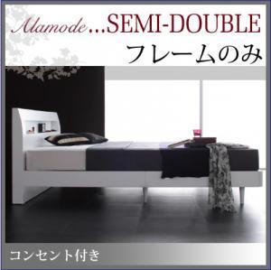 棚・コンセント付きデザインすのこベッド Alamode アラモード ベッドフレームのみ セミダブル