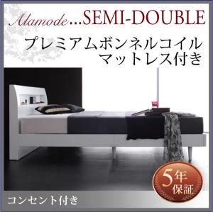 棚・コンセント付きデザインすのこベッド Alamode アラモード プレミアムボンネルコイルマットレス付き セミダブル