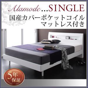 棚・コンセント付きデザインすのこベッド Alamode アラモード 国産カバーポケットコイルマットレス付き シングル