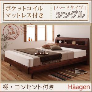 棚・コンセント付きデザインすのこベッド Haagen ハーゲン プレミアムポケットコイルマットレス付き シングル  北欧 天然木 桐すのこ 床板すのこ仕様 2口コンセント付きキャビネット