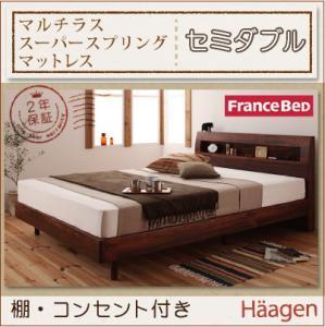 棚・コンセント付きデザインすのこベッド Haagen ハーゲン マルチラススーパースプリングマットレス付き セミダブル  北欧 天然木 桐すのこ 床板すのこ仕様 2口コンセント付きキャビネット