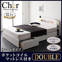 モダンライト・コンセント収納付きベッド【Cher】シェール【ポケットコイルマットレス:ハード付き】ダブル 「収納ベッド ベッド 収納」 【代引き不可】