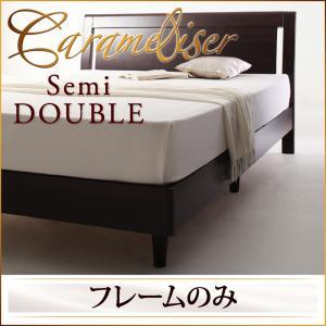 デザインパネルすのこベッド【Carameliser】キャラメリーゼ【フレームのみ】セミダブル  「すのこ すのこベッド フレームのみ セミダブル」 【あす楽】