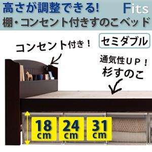 高さが調整できる!棚・コンセント付きすのこベッド【Fits】フィッツ セミダブル  すのこベッド  【代引き不可】