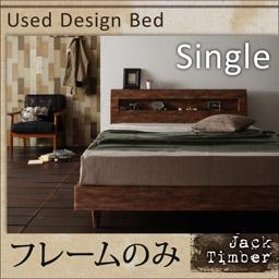 棚・コンセント付きユーズドデザインすのこベッド【Jack Timber】ジャック・ティンバー【フレームのみ】シングル 「すのこベッド 棚 コンセント付き  」