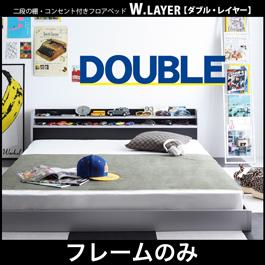 二段の棚・コンセント付きフロアベッド【W.LAYER】ダブル・レイヤー【フレームのみ】ダブル