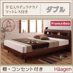 棚・コンセント付きデザインすのこベッド Haagen ハーゲン 羊毛入りゼルトスプリングマットレス付き ダブル  北欧 天然木 桐すのこ 床板すのこ仕様 2口コンセント付きキャビネット