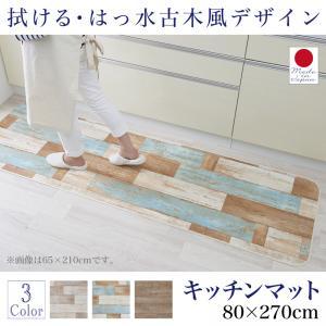 拭ける・はっ水 古木風キッチンマット felmate フェルメート キッチンマット 80×270cm 日本製 キッチンマット