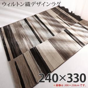 ウィルトン織デザインラグ Fialart フィアラート 240×330cm  ふかふか気持ち良い ホットカーペット、床暖房にも対応 美しいデザインラグ ベルギー