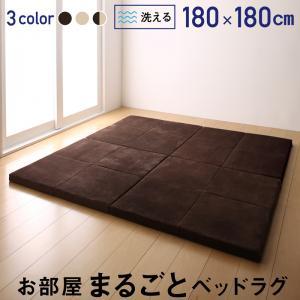 お部屋まるごとベッドラグ gororin ゴロリン 180×180cm   厚敷きラグ 厚さ約55mm ふんわり、さらさら こぼしても安心!洗えるカバーリング