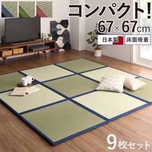 出し入れ簡単 床面吸着 軽量ユニット畳 Hanabishi ハナビシ 9枚セット  コンパクト 日本製 国産い草 吸汗機能 空気清浄化作用 お部屋の乾燥対策 湿度調整で結露対策 消臭効果