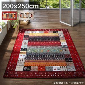 トルコ製ウィルトン織デザインラグ worusa ウォルサ 200×250cm  手織り風 ホットカーペット&床暖房対応 抗菌防臭 消臭 やわらか加工 おしゃれ