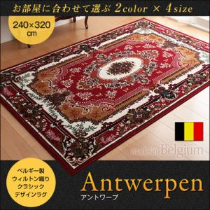 ベルギー製ウィルトン織りクラシックデザインラグ 【Antwerpen】アントワープ 240×320cm  「ラグ ラグマット カーペット」 【代引き不可】