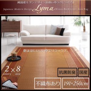 純国産モダンデザイン涼感い草ラグ【Lyma】ライマ 不織布あり 191x250cm
