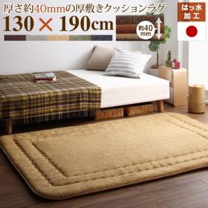 厚み40mmのふっくら厚敷きクッションラグ Vermeer フェルメル 130×190cm  ごろ寝も快適 遮音効果 はっ水加工 オールシーズンOK さらさらな肌触り ふかふか 日本製 5色 こたつの敷き布団としても
