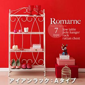 ロマンティックスタイルシリーズ【Romarne】ロマーネ/アイアンラック Aタイプ 【代引き不可】