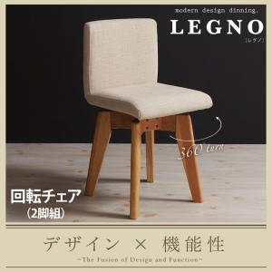 回転チェア付きモダンデザインダイニング【LEGNO】レグノ/チェア(2脚組) 「北欧 天然木 ダイニングチェア 回転チェア チェア 椅子 いす」