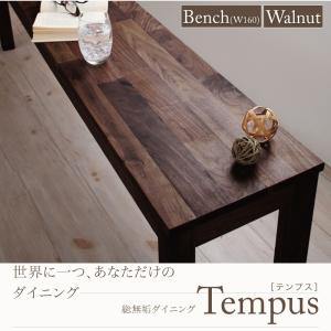 総無垢材ダイニング【Tempus】テンプス/ベンチ・ウォールナット(W160)  「北欧 天然木 ダイニングベンチ 椅子」  【代引き不可】