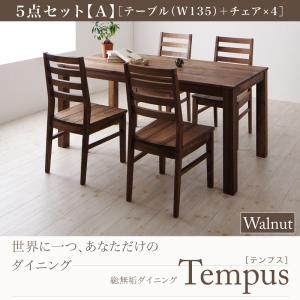 総無垢材ダイニング【Tempus】テンプス/5点セット<A>・ウォールナット(テーブルW135+チェア×4)  「北欧 天然木 ダイニングセット テーブル 椅子」 【代引き不可】