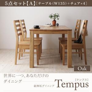 総無垢材ダイニング【Tempus】テンプス/5点セット<A>・オーク(テーブルW135+チェア×4) 「北欧 天然木 ダイニングセット テーブル 椅子」  【代引き不可】