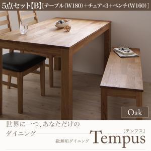 総無垢材ダイニング【Tempus】テンプス/5点セット<B>・オーク(テーブルW180+チェア×3+ベンチW160)   「北欧 天然木 ダイニングセット テーブルベンチ 椅子」  【代引き不可】