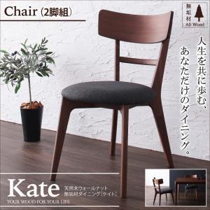 天然木ウォールナット無垢材ダイニング【Kate】ケイト/チェア(2脚組) 「北欧 天然木 ウォールナット無垢材 ダイニングチェア 椅子 いす」