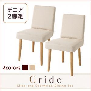 スライド伸縮テーブルダイニング【Gride】グライド チェア(2脚組)  「ダイニングチェア カバリーング仕様 チェア 椅子 」