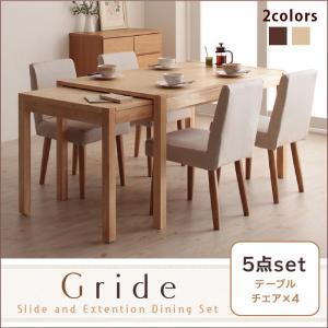 スライド伸縮テーブルダイニング【Gride】グライド5点セット(テーブル+チェア×4)  「北欧 天然木 ダイニング5点セット スライド伸縮テーブル エクステンションダイニング 伸張式テーブル」