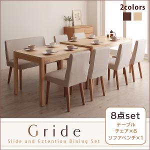 スライド伸縮テーブルダイニング【Gride】グライド8点セット(テーブル+チェア×6+ソファベンチ×1)  「北欧 天然木 ダイニング8点セット スライド伸縮テーブル エクステンションダイニング 伸張式テーブル」