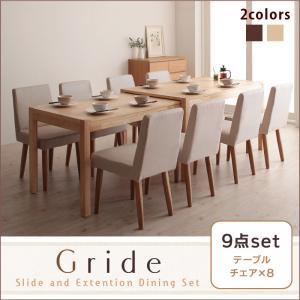 スライド伸縮テーブルダイニング【Gride】グライド9点セット(テーブル+チェア×8)  「北欧 天然木 ダイニング9点セット スライド伸縮テーブル エクステンションダイニング 伸張式テーブル」