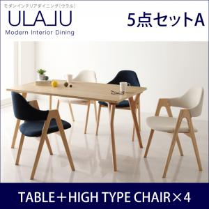 モダンインテリアダイニング【ULALU】ウラル 5点セットA(テーブル+ハイタイプチェア×4)  「天然木 ダイニングセット 5点セット テーブル チェア いす 椅子」 【代引き不可】