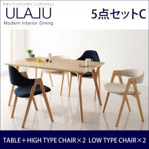モダンインテリアダイニング【ULALU】ウラル 5点セットC(テーブル+ハイタイプチェア×2+ロータイプチェア×2)  「天然木 ダイニングセット 5点セット テーブル チェア いす 椅子」 【代引き不可】