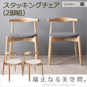 北欧デザイナーズダイニングセット Cornell コーネル ダイニングチェア 2脚組 スタッキングチェア  「家具 インテリア 北欧デザイナーズチェア 天然木 木目 ダイニングチェア チェア 椅子 いす 」
