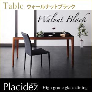 ハイグレードガラスダイニング【Placidez】プラシデス テーブル(ウォールナットブラック) ガラステーブル 【代引き不可】