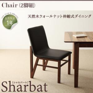 天然木ウォールナット伸縮式ダイニング【Sharbat】シャルバート/チェア(2脚組)  「北欧 天然木 ダイニングチェア チェア 椅子 」 【代引き不可】