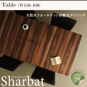 天然木ウォールナット伸縮式ダイニング【Sharbat】シャルバート/テーブル(W150) 「北欧 天然木 伸縮式ダイニングテーブル 」 【代引き不可】
